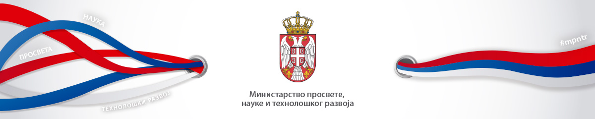 logoministarstva