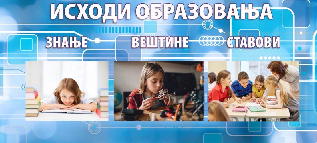 Приступ организовању наставе и учења