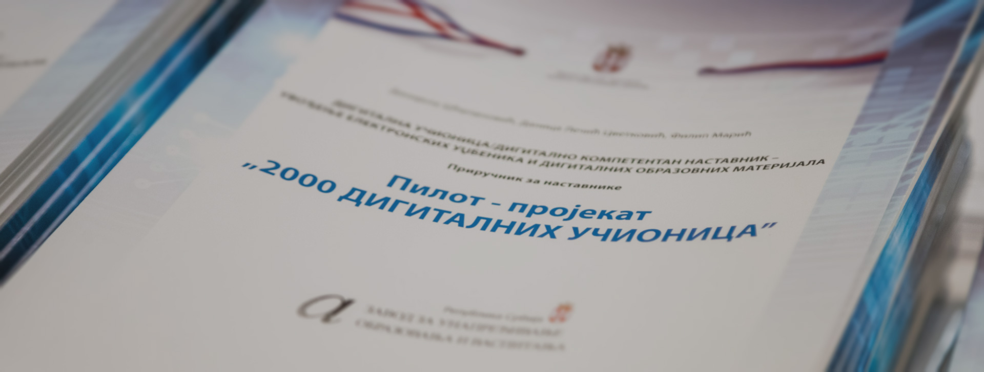 """Пилот-пројекат """"2000 дигиталних учионица"""": 69 ментора ради са 2000 наставника у 693 основне школе"""
