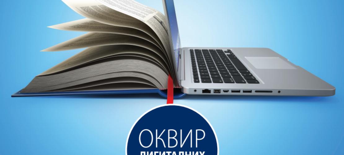 Усвојен нови Оквир дигиталних компетенција наставника
