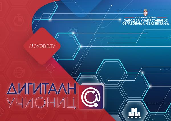 """15.6.2020. и 16.6.2020. године почиње трећи и четврти круг онлајн обука """"Дигитална учионица"""""""